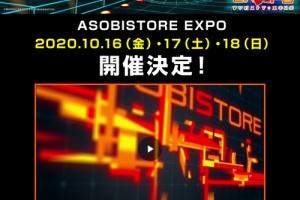 【アイマス】2020年10月16日~18日に「ASOBISTORE EXPO」開催!『アイドルマスター』シリーズも登場予定!