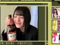 【速報】加藤史帆、養命酒ユーザーだと判明wwwwwwwwwwww