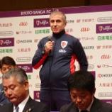 『京都サンガ 布部監督が退任 ジュロヴスキーコーチが監督に就任!!「難しい状況ですが 選手はいい質を持っている」』の画像
