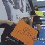 『【乃木坂46】この先輩の『ドS感』・・・』の画像