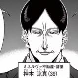 『『正直不動産 8』ネタバレ・解説!!』の画像