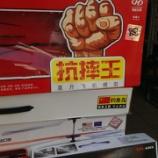 『中国共産党のキチガイぶりを垣間見るおもちゃ』の画像