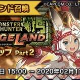『【ドラガリ】レジェンド召喚「MONSTER HUNTER STRANGELAND ピックアップ Part 2」が来る!』の画像