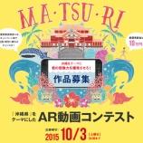 『賞金10万円!『沖縄県』をテーマにしたAR動画コンテスト開催』の画像