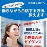 『働きながら、公務員試験に合格する方法を教えます!』の画像