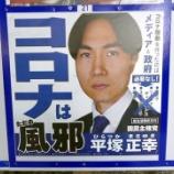 『クラスターフェス渋谷 国民主権党「コロナはただの風邪」画像や目的がやばい』の画像