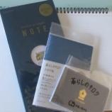 『キングジム「暮らしのキロク」を「超」活用!小分け帖&ノートを買ったよ。』の画像
