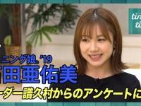 【モーニング娘。'19】サブリーダー石田亜佑美「ダンスの先生がモーニングに何を求めてるのか分からなくて、春ツアーで対立した」