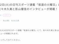 【日向坂46】野球 vs サッカー頂上決戦か!?