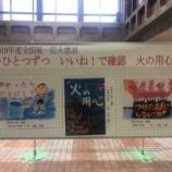 『11月9日から15日までは秋の火災予防運動週間。戸田市役所2階ロビーでは、子供たちの火災予防ポスター展が開催。表彰された作品の数々、どうぞご覧ください!』の画像