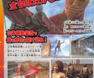 【3DS】進撃の巨人ゲームのグラフィックに賛否両論の声