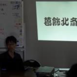 『【北九州】行ってきました北斎展!』の画像
