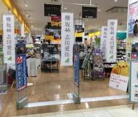 【欅坂46】タワレコ川口店に「欅坂46 志田愛佳」のぼりが!もう何の店か分からなくなってきたw