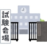 『「2020年マンション管理士試験」の解答速報!試験日本日公開予定』の画像
