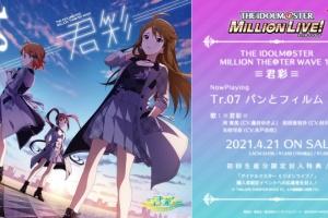 【ミリオンライブ】「THE IDOLM@STER MILLION THE@TER WAVE 16 ≡君彩≡」試聴動画公開!