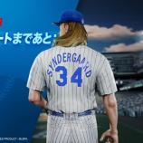 『【MLBパーフェクトイニング2018】MLBパーフェクト2019のアップデート残り5日』の画像