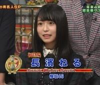 【欅坂46】さんま御殿に出てるタヌキ美少女は誰だと話題沸騰!コレは可愛い!