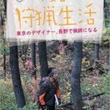 『『ひとり気ままな狩猟生活―東京のデザイナー、長野で猟師になる―』 Amazonページ完成!』の画像