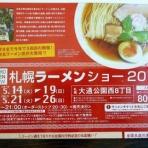 kitのラーメン食べ歩記