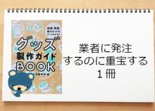 『小ロット注文の参考となる本:グッズ製作ガイドBOOK』の画像