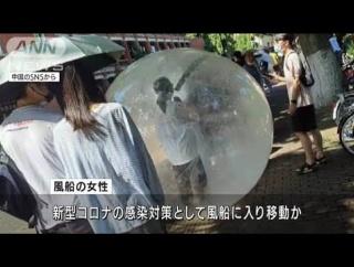【バブル方式】中国人女性、新型コロナ対策で巨大風船に入ったまま移動