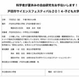 『夏休みの課題にいいかも 戸田市サイエンスフェスティバル2014 7月25日(金)芦原小学校で開催』の画像