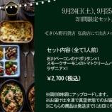 『【オンラインショップ】24日25日2日間限定企画!』の画像