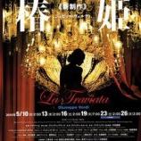 『オペラパレス新制作「椿姫」の指揮者イヴ・アベルは聴きモノ』の画像