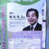 『市民活動・地域コミュニティ講演会のお知らせ』の画像