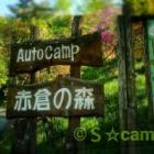 『第4回 S☆camp!その①(赤倉の森オートキャンプ場)』の画像
