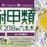 『【イベント】「焼酎甲類体験フェス2018 in 六本木」開催!』の画像