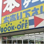 加速するブックオフ、過去8年で約300店が閉店・・・ ひろゆき氏「もうどうしようもない・・・」