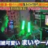 『【乃木坂46】ガチの乃木オタでワロタw『家、行ってイイですか?』で乃木坂ファンの部屋に潜入wwwwww』の画像