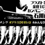 『【マ部】必見! ブラスト!キャストと金管102名のボレロ大合奏と圧巻のカンパニーフロント『ブラスDEボレロ』動画です!』の画像
