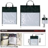 『濡れたウェア類の収納に便利なプロックス ムレない防水バッグが発売』の画像
