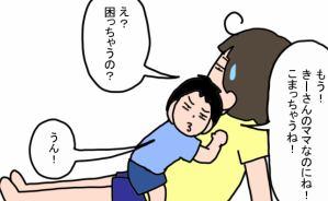 「愛のビーム」を飛ばす3歳息子