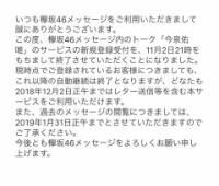 【欅坂46】ずみこメッセージも終了か…