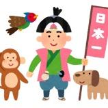『桃太郎「ワイは皇族やで」金太郎「頼光四天王の武士や」浦島太郎「・・・」』の画像