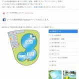 『戸田市立児童センターこどもの国 7月1日からプール営業開始です。』の画像