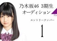 乃木坂3期生候補の顔写真が公開!