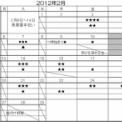 2012年2月の教室カレンダー