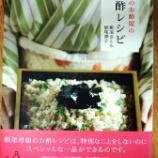 『「京都のお酢屋のお酢レシピ」が電子書籍として新発売』の画像