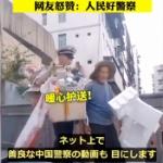 【動画】中国警察のプロパガンダ動画「良い警官、やらせ」の舞台裏を見てみよう~!