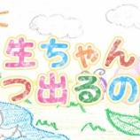 『【乃木坂46】生田絵梨花、謎の新コーナー始まる・・・【NOGIBINGO!4】』の画像