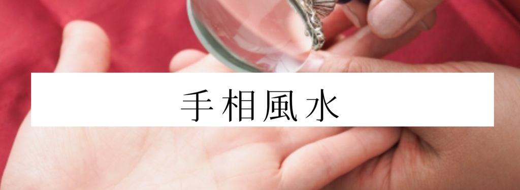 手相風水 イメージ画像
