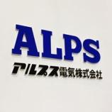 『アルプス電気(6770)ー三井住友信託銀行』の画像