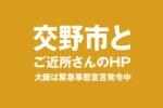 緊急事態宣言発令中の大阪!〜交野市とご近所自治体HP〜
