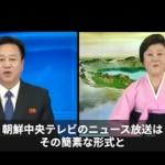 【動画】北朝鮮のテレビ放送がハイテク使った現代風になった!でも、1日だけでした! [海外]