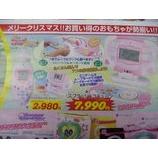 『チラシ商品情報』の画像