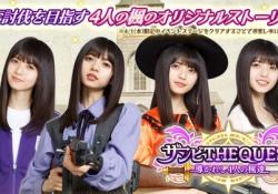ちょ、面白そうw 齋藤飛鳥が4人のRPGキタ――(゚∀゚)――!!